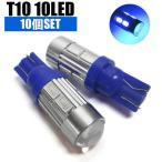 T10 T16 LED ポジション灯 バックランプ バルブ 5W球 2個セット 計10W 選べる2色  パーツ ホワイト ブルー 魚眼レンズ 【福袋】
