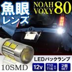 ヴォクシー80系 ノア 80系 T10 T16 LED バックランプ 2個セット 10W 選べる2色 魚眼レンズ付 テールランプ