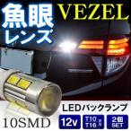 ヴェゼル T10 T16 LED バックランプ 2個セット 10W 選べる2色 カスタム パーツ 魚眼レンズ付