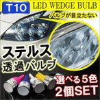 T10 T16 LED ポジション灯 ステルスタイプ バルブ球 選べる5色 パーツ 外装 フロント 2個セット
