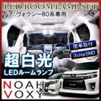 ノア ヴォクシー 80系 LED ルームランプ 104灯 ホワイト パーツ グッズ カスタム 純正交換 NOAH VOXY