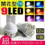 T10 T16 LED ナンバー灯 ポジション灯 ルームランプ など 9LED 開花型 ポジション球 1個バラ売り 全6色 多目的バルブ