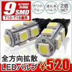 再入荷 T10 T16 9連 LED ポジション灯 全方向 拡散 タワー型球 バルブ ポジション球 2個セット ホワイト ブルー 3chip SMD