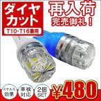 T10 T16 LED ポジション球 クリスタル レンズ 2個 ステルス プリウス 30 ヴェルファイア アルファード 20 エスティマ 50 【福袋】