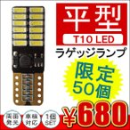 T10 T16 ラゲッジランプ バニティランプ カーテシ LED バルブ 薄型 両面発光 24灯 5W 12V 専用 パーツ ハイパワー