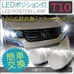 T10 T16 ポジションランプ ポジション球  ポジション灯 LED ナンバー灯 バルブ 汎用 1W セラミック 放熱陶器 2個セット ホワイト ブルー