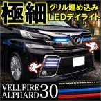 ヴェルファイア30系 アルファード 30系 LED デイライト 27灯 極細 面発光 ストップランプ テールランプ バックランプ
