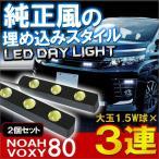 ヴォクシー80系 ノア 80系 LED デイライト 3灯 極細 ホワイト 2個セット 純正風 ボルトロック バックランプ