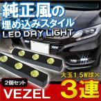 ヴェゼル VEZEL LED デイライト RS ハイブリッド対応 3灯 極細 ホワイト 2個セット 純正風 ボルトロック バックランプ