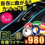 ヴェゼル VEZEL 有機ELワイヤー ネオンチューブ テープライト 1M 12V パーツ 選べる6色 2本セット