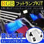 LEDテープライト シリコンチューブ フットランプKIT 調光式 8色 RGB シガーソケット カスタム