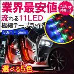 流れる LED テープライト 11灯 30cm 防水 選べる 7カラー 2本セット