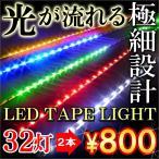 流れる LED テープライト 32灯 30cm 防水 選べる 7カラー 2本セット