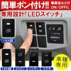 LED スイッチカバー パネル ON OFF 制御 車検対策 スイッチホール 増設 トヨタ 日産 三菱 ダイハツ 部品