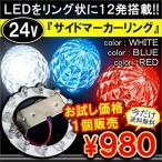 サイドマーカーリング LED 路肩灯 車幅灯 トラック 24V 選べる3色 1個