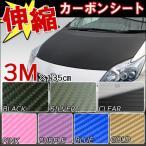 カーボンシート 3M カッティングシート カーボン調 カラー選択