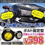 ヴェゼル LED スポットライト デイライト 防水 パーツ 1.5W ボルト型