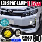 ノア ヴォクシー 80系 LED スポットライト デイライト 1.5W 防水仕様 DIY ボルト型 NOAH VOXY