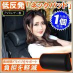 汎用 ネックパッド ヘッドレスト 1個 ブラック 低反発 ネックピロー 車中泊グッズ 内装 アクセサリー 車 カー用品 防災グッズ