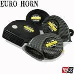 エルグランド E52 レクサス ホーン 12V ブラック カーボン 純正風 クラクション カスタム パーツ