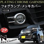 NBOX N BOX カスタム専用 メッキ フォグランプ カバー ガーニッシュ フォグ