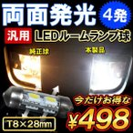 T8 LED ルームランプ ラゲッジランプ 3chip SMD 汎用 ヴェルファイア アルファード ノア ヴォクシー