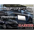 新型 ハリアー 60系 メッキ リアゲート バックドアモール ガーニッシュ ブラック 外装 パーツ テール