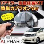 アルファード 10系 ドアミラー 自動格納キット カプラON 簡単取り付け
