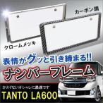 タント LA600S タントカスタム ナンバープレート ナンバーフレーム メッキ カーボン フロント リア パーツ カスタム ドレスアップ 1枚