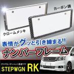 ステップワゴン RK スパーダ対応 ナンバープレート フレーム 選べる2色 メッキ カーボン