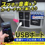 USBポート スイッチカバー 接続通信パネル トヨタAタイプ 充電 カーナビ オーディオ