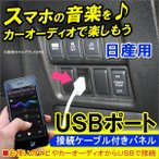 USBポート スイッチカバー 接続通信パネル 日産用 充電 カーナビ オーディオ 先行予約3月18日順次発送