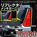 ヴォクシー80系 ノア 80系 メッキ リフレクター ガーニッシュ SI / ZS 2P ABS製 カスタム パーツ