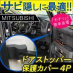 三菱 ミツビシ 純正風 ドアストッパーガード ドアストッパーカバー 適合多数 ドアヒンジ 4個セット パーツ サビ防止