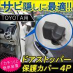トヨタ 適合多数 純正 風 サビ防止 ドアストッパーガード ドアストッパーカバー ドアヒンジ 4個セット パーツ