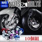 バイク パーツ フロントカウル M6 ナンバー プレート ボルト ワッシャー カラーボルト 10個セット 5色選択 USDM