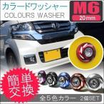 クラウン マジェスタ 180系 ナンバー プレート ボルト カラー ワッシャー カラーボルト 2個セット