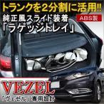 ヴェゼル VEZEL 純正 風 ラゲッジ トレイ 車中泊 ドライブ ABS製 内装 カスタム パーツ