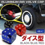 エアバルブキャップ エアーバルブキャップ ダイス 4個セット アルミ ホイール 汎用 ドレスアップ アクセサリー パーツ ブラック レッド ブルー