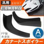 汎用 カナード リップスポイラー フロント リア Aタイプ セダン スポーツカー アンダー エアロ バンパー プロテクター 左右2個セット カスタム パーツ 外装