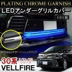 ヴェルファイア30系 LED メッキ アンダーグリルカバー 2P 外装 パーツ