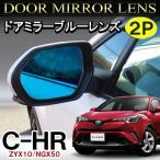C-HR CHR C HR ドアミラー サイドミラー ブルーレンズ