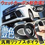 フロントスポイラー リップスポイラー 汎用 カーボン バンパー ガード プロテクターゴム エアロ 車 カー用品 外装 パーツ フロント リア