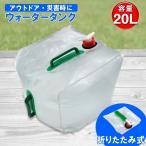 ウォータータンク ウォーターバッグ 20L 非常用給水袋 水入れ 容器 コンパクト ポリタンク キャンプ アウトドア レジャー 用品 災害 防災 便利グッズ