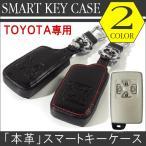 トヨタ TOYOTA スマートキーケース スマートキーカバー 本革 レザー ステッチ 専用設計