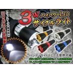 ショッピングLED LEDハンディライト 懐中電灯 激光 3W級 自転車 3段階点灯式 選べる4色