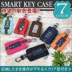 スマートキーケース スマートキーカバー 汎用 アクア C-HR ノア ヴォクシー 70 80系 プリウス 30 50系 PHV セレナ C25 C26 C27 N-BOX N-WGN