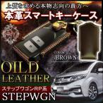 ステップワゴン RP スパーダ 当社オリジナルデザイン スマートキーケース 本革 カバー ブラウン