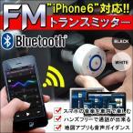 FM トランスミッター 丸型 12V車専用 Bluetooth iPhone iPad Android タブレット 送料無料