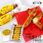 【うなぎエキス粉末入りソフトクッキーパイ】浜名湖銘菓「うなぎんぼ」 7本入